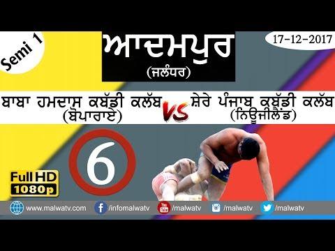 SHERE PUNJAB New Zealand vs HAMDAS CLUB ● SEMI 1● ADAMPUR (Jalandhar) KABADDI CUP - 2017 ● Part 6th