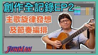 【創作全記錄EP2】主歌旋律發想及節奏編排|詞曲創作|音樂編曲|混音製作|Ableton Live教學【JunMan】