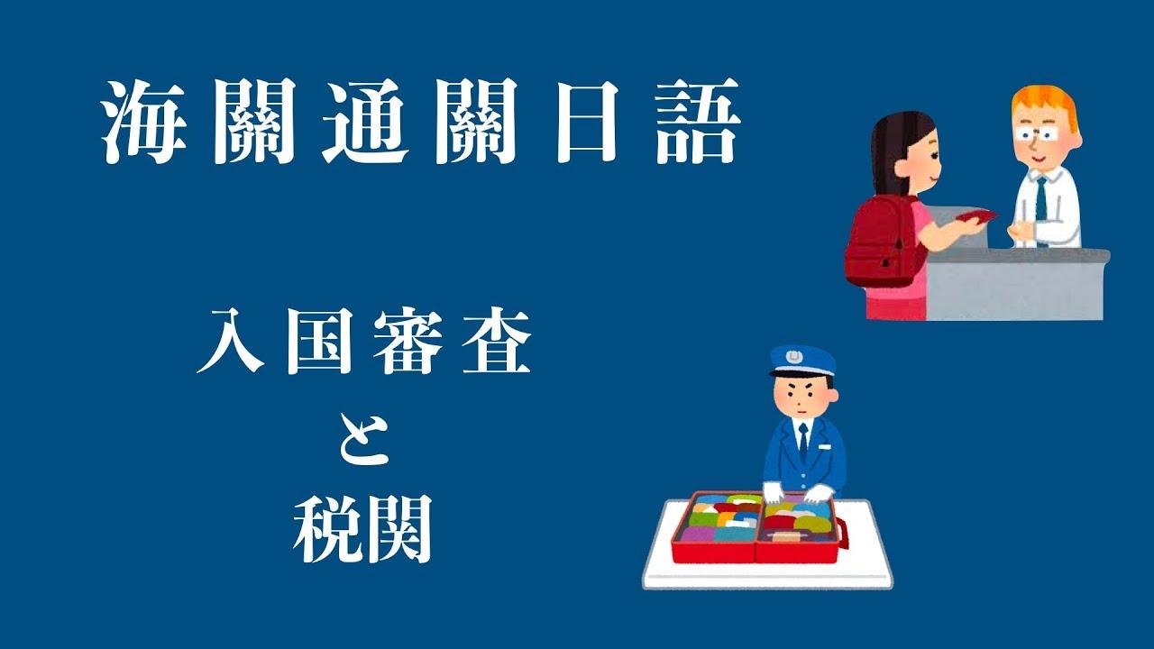 楊老師基礎日本語 入境日本的「通關日語」入境日本時可能聽到或用到的日語說法 - YouTube