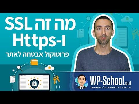 מה זה פרוטוקול אבטחה SSL ו-HTTPS ולמה זה הכרחי לאתר שלכם
