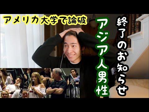日本人男性 アメリカ人女性から性的対象に見られてない from YouTube · Duration:  7 minutes 19 seconds