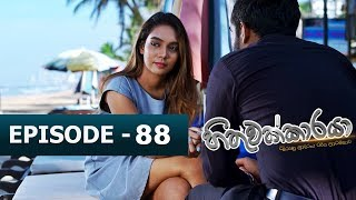 Hithuwakkaraya | Episode 88 | 31st January 2018 Thumbnail