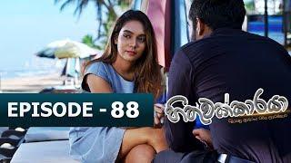 Hithuwakkaraya | Episode 88 | 31st January 2018 Thumbnail
