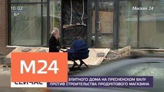 Смотреть видео Жильцы элитного дома на Пресненском Валу против строительства продуктового магазина - Москва 24 онлайн