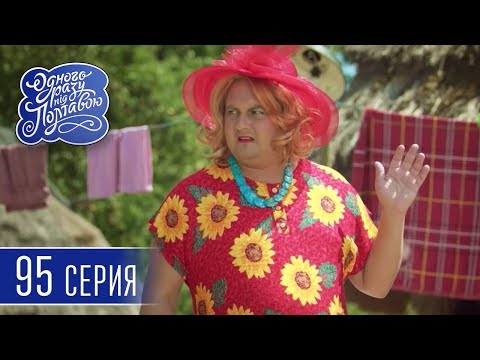 Однажды под Полтавой. Опознание - 6 сезон, 95 серия | Сериал комедия 2018 - Ruslar.Biz