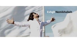 MANSOUR - Eshgh Nemikhabeh منصور - عشق نمیخوابه