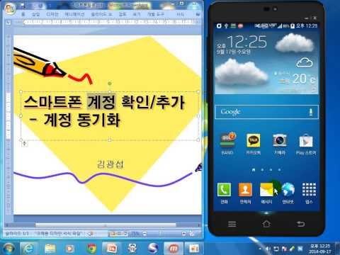 [스마트폰활용]스마트폰 계정 확인 및 계정 �