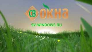 Св Окна - деревянные окна от производителя(