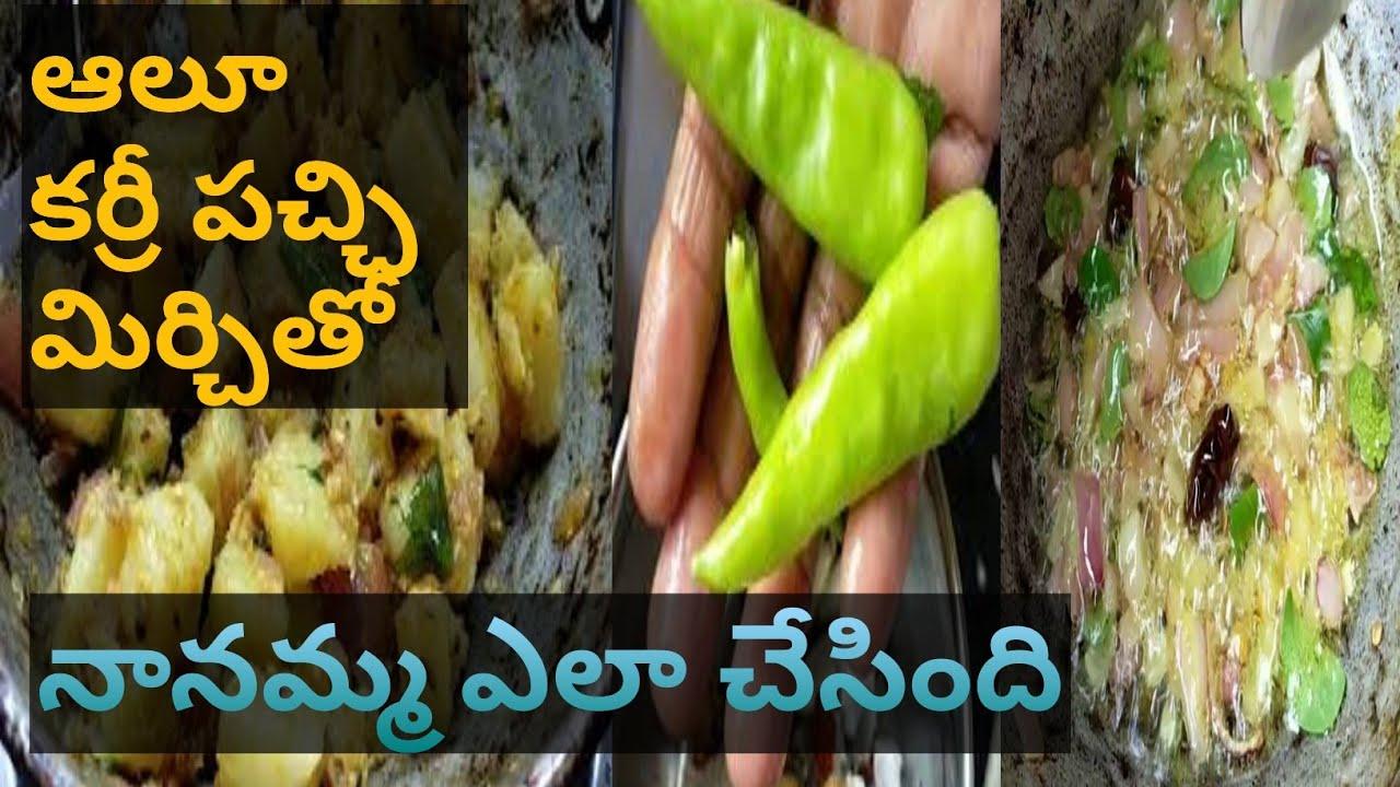 ఓసారి ఇలా ఆలూ ఫ్రై చేయండి చాలా బాగుంటుంది-Potato Fry in telugu-Potato fry Recipe-Aloo fry recipe