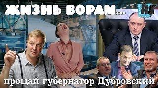 Очередной депутат-жулик из Совета Федерации РФ. Отставки губернаторов-единороссов