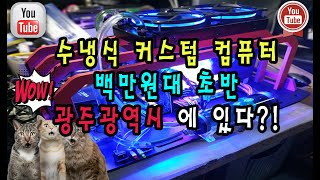 YGTV 광주 커스텀 수냉 조립 컴퓨터 100만원대 출…