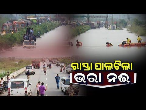 "Cyclone ""Titli"": Flood Situation In Ganjam"