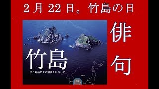 2月22日。竹島の日。俳句。