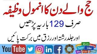 Haj Ke Din ka Anmol Wazifa   Hajj Ke Khas Qurani Wazaif   Rizq Main Barkat Hajj ke Din  
