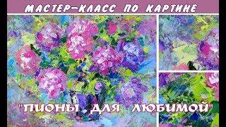 МАСТЕР-КЛАСС ЖИВОПИСЬ МАСЛОМ