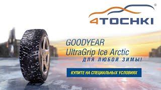 Зимние шины Goodyear UltraGrip Ice Arctic