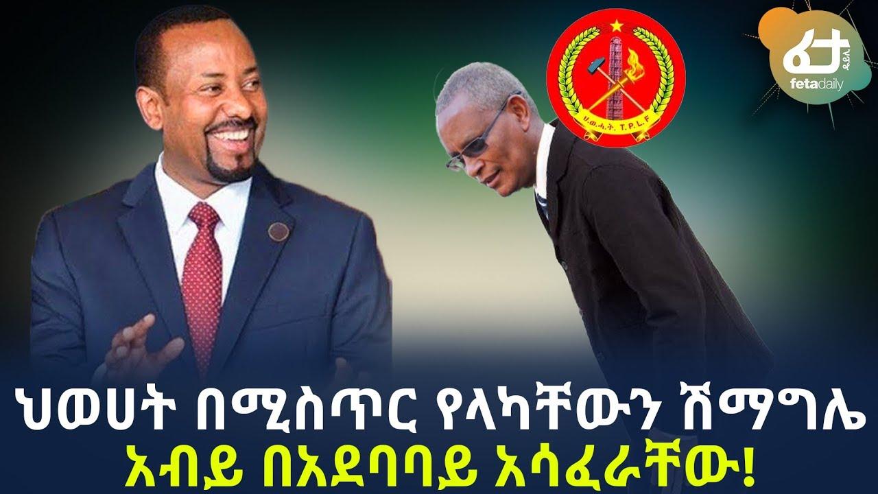 Ethiopia በሚስጥር የላካቸውን ሽማግሌ አብይ በአደባባይ አሳፈራቸው