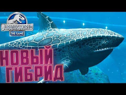 Новый ГИБРИД МЕГАРХЕЛОН - Jurassic World The Game #245