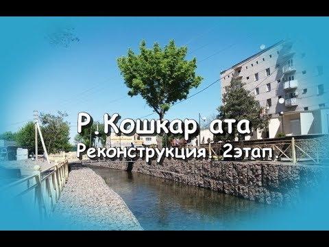 Реконструкция р.КОШКАР...