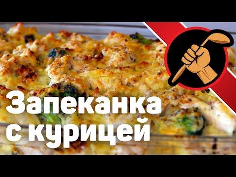 Запеканка из курицы со сметаной Нежность - кулинарный рецепт