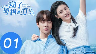 ENG SUB【Sweet First Love】EP01——Starring Ryan Ren, Kabby Xu