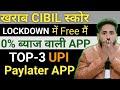 Best-3 Paylater postpaid upi app | top 0% ब्याज वाली loan app 2021 | Instant loan app 0% interest