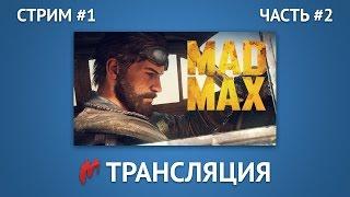 Mad Max Стрим-1 Часть-2