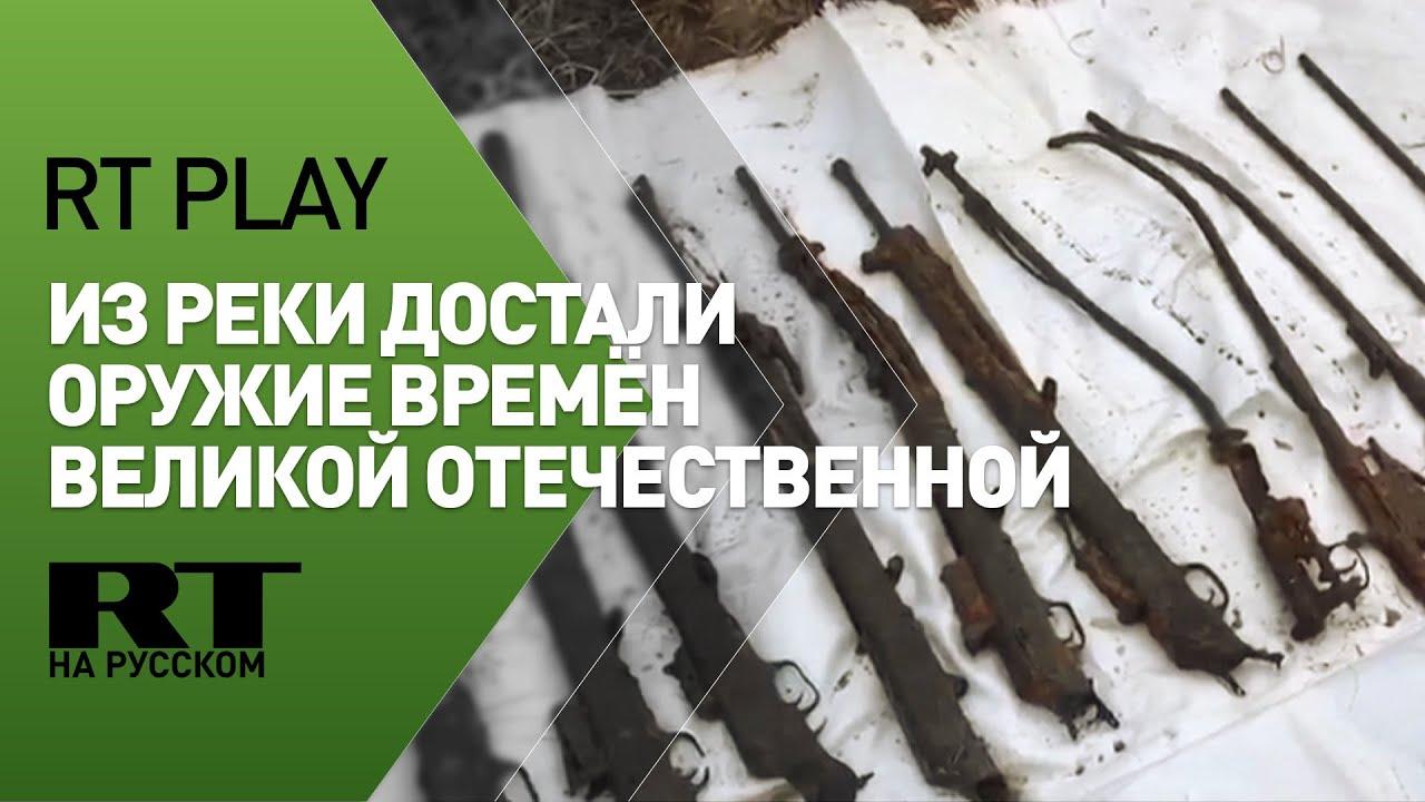 В Орловской области из реки достали 33 единицы стрелкового оружия времён ВОВ