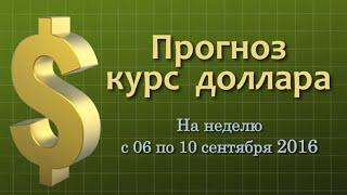 Прогноз таро КУРС ДОЛЛАРА  с 06 по 10 сентября