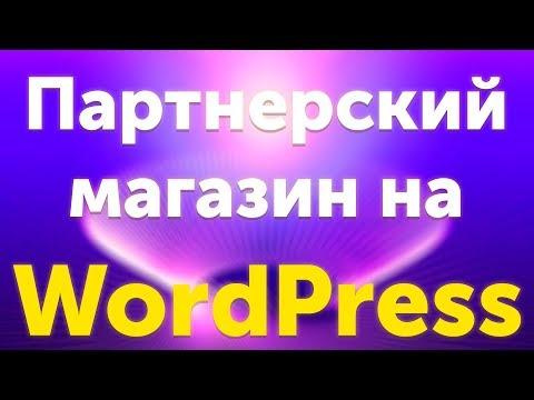 Сделать партнёрский магазин cpa wordpress