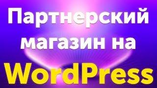 Партнерский интернет-магазин на WordPress, плагин Affiliate Egg - урок 1