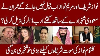 good news for maryam nawaz nawaz sharif after kalsoom nawaz death