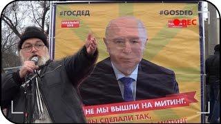 Александр Борода про Меркушкина | Камеди клаб отдыхает | Митинг в Самаре 19 марта 2017