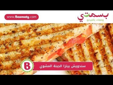 سندويش بيتزا الجبنة المشوي : وصفة من بسمتي - www.basmaty.com