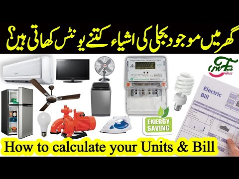 Download Electricity units monthly consumption of different home appliances | kwh calculation |Unit calculate