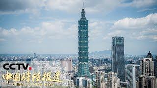 《中国财经报道》  20190731 15:00| CCTV财经