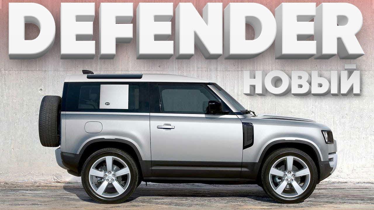 Дождались! / Новый Land Rover Defender / Мировая премьера / Дневники автосалона во Франкфурте
