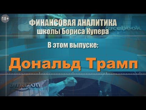 Курсы Бориса Купера