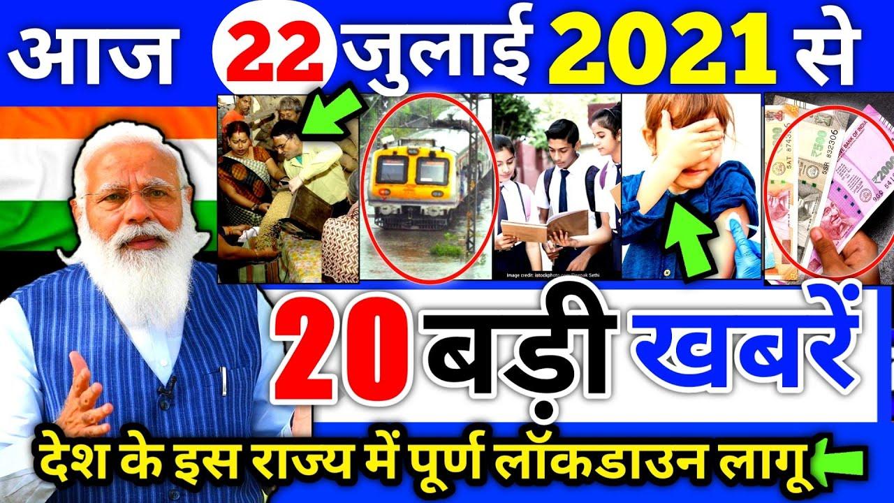 22 July 2021 आज की खबरें  देश के मुख्य समाचार  आज की ताजा खबरें 2020 mausam vibhag aaj weather
