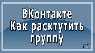 Как раскрутить группу Вконтакте