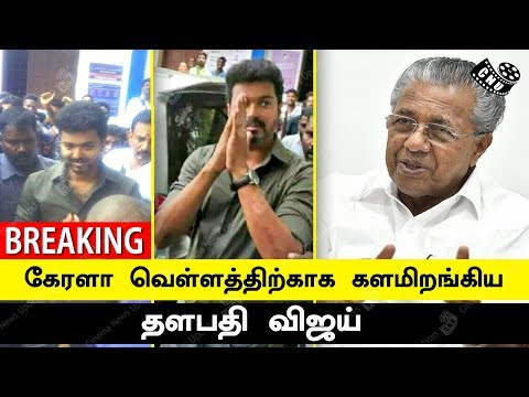 Thalapathy Vijay Direct Help to Kerala Affected People through the VMI Members | Mass Entry of Vijay