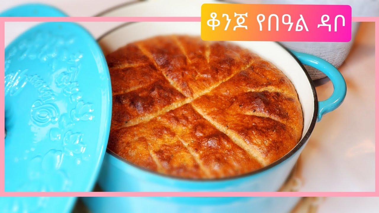 ቆንጆ የበዓል ዳቦ Ethiopian food how to make best bread