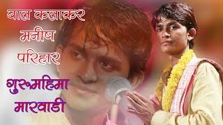 मारवाड़ी गुरु महिमा बाल कलाकार मनीष परिहार लाइव 2018 रानी बालाजी वीडियो फिल्म्स एंड चामुंडा साउंड रा