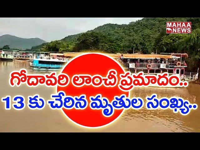 తెలుగు రాష్ట్రాల్లో బాధితులు..... | పాపికొండలలో ప్రమాదం..!!  | Mahaa news