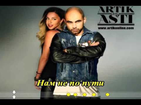 Music video Asti - Ты просто забудь