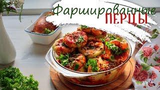 Перец, фаршированный рисом, овощами и чечевицей. Фаршированные перцы в духовке.ОЧЕНЬ ВКУСНО!
