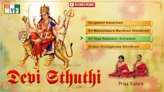2018 DURGA STHUTHI |  Dasara Songs | 2018 Navaratri songs | Priya Sisters Devotional Songs