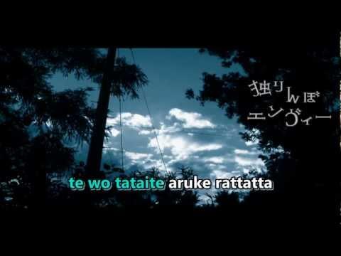 【Karaoke】 Hitorinbo Envy ★on vocal★ koyori