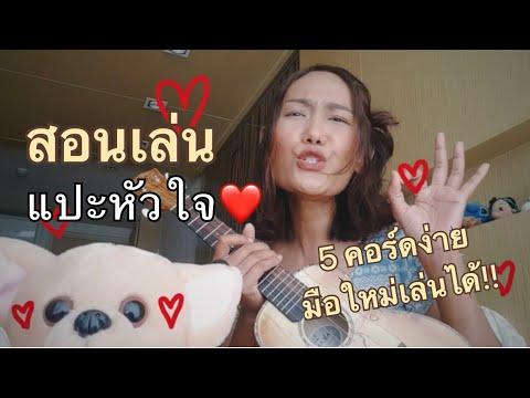 สอนเล่น แปะหัวใจ : Jaonaay จูเน่ (คอร์ดง่าย มือใหม่เล่นได้) by AppleShow