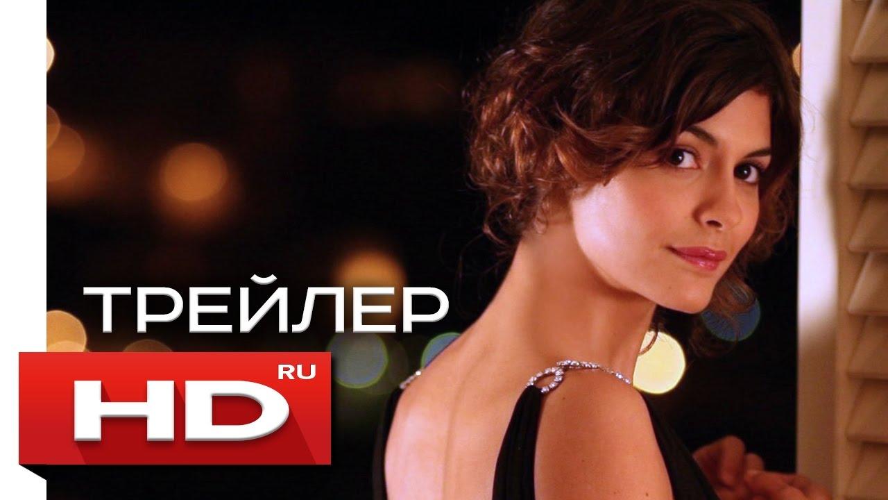 Вечность - Русский Трейлер / Одри Тоту